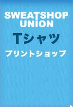 オリジナルTシャツ SWEATSHOP UNION