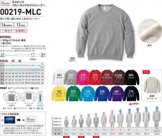 Printstar 219-MLC トレーナー