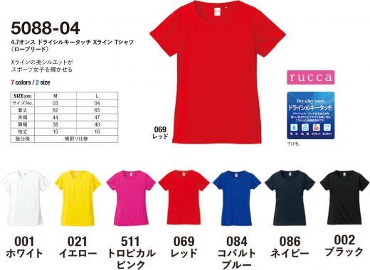 United Athle ruck 5088-04 ドライシルキーTシャツ