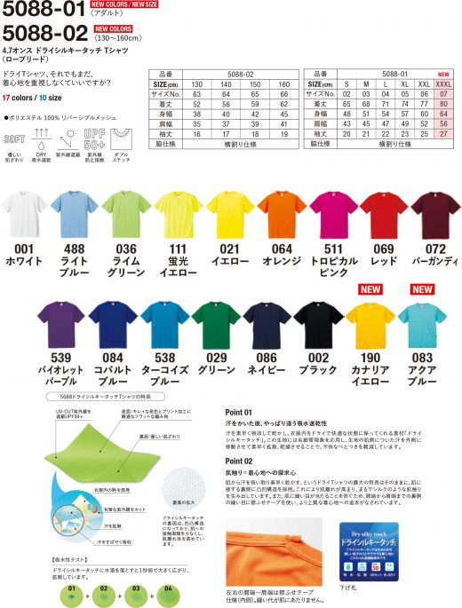 United Athle 5088 ドライシルキーTシャツ