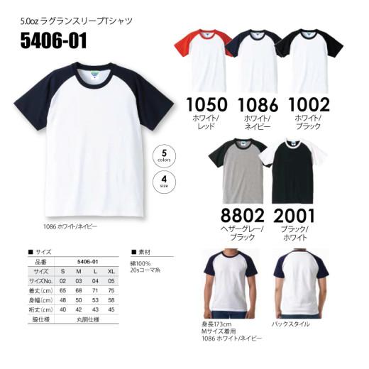 United Athle 5406