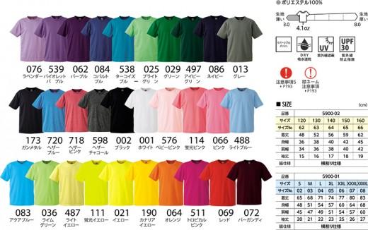 5900_colors