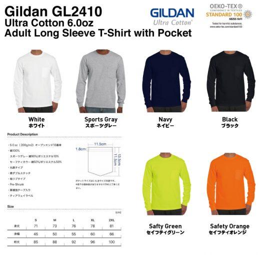 Gildan 長袖Tシャツポケット