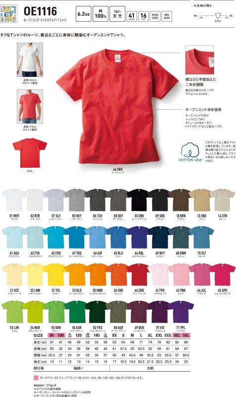 Cross Stitch OE1116 オープンエンド ヘヴィーウェイトTシャツ