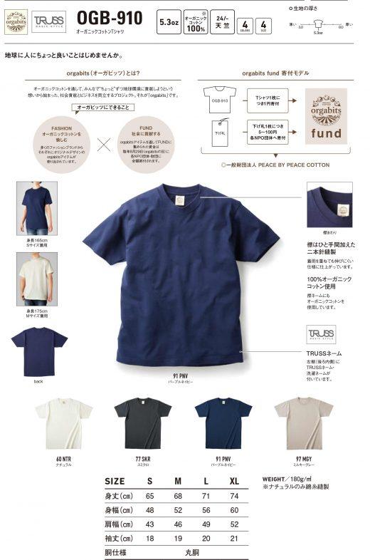 TRUSS OGB-910 オーガニックコットンTシャツ Organic