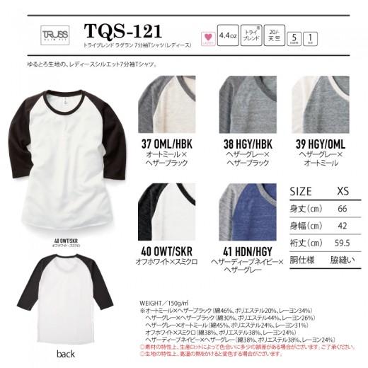 TQS121_col