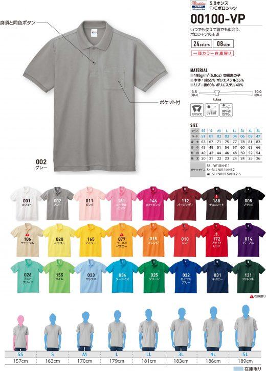 Printstar 100-VP ポケット付きポロシャツ