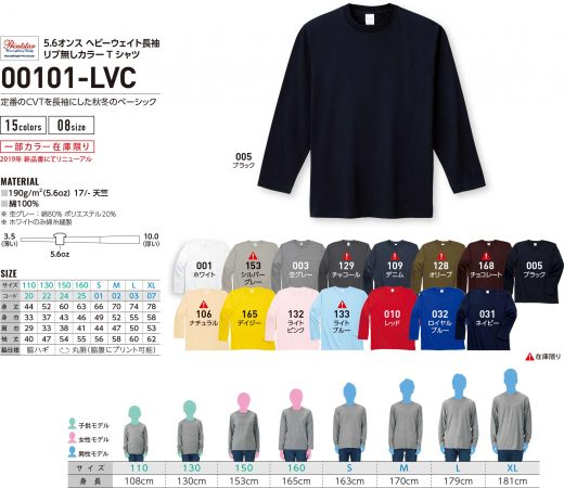 Printstar 101-LVC 5.6oz ヘヴィーウェイト長袖Tシャツ