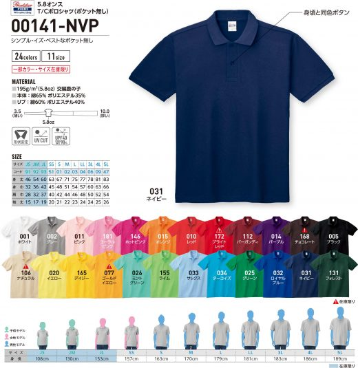 Printstar 141-NVP ポケットなしポロシャツ