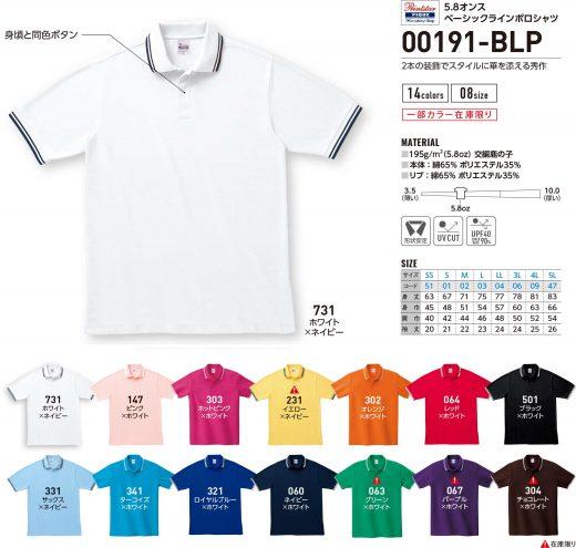 Printstar 191-BLP ベーシックラインポロシャツ