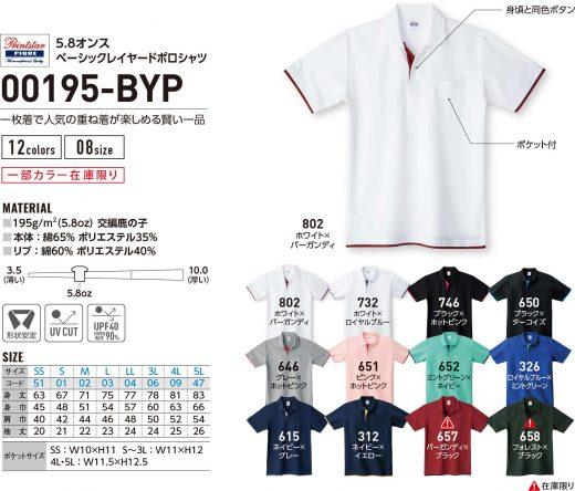 Printstar 195-BYP 5.8oz ベーシックレイヤードポロシャツ