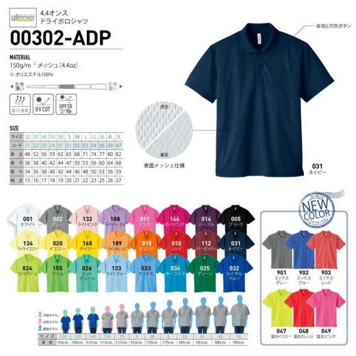 Glimmer 302-ADP ポロシャツ