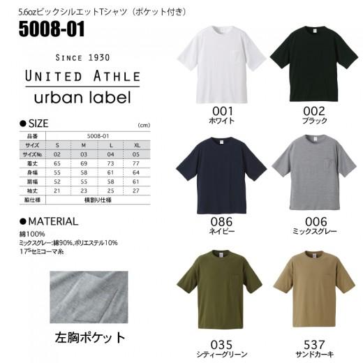 5008_col