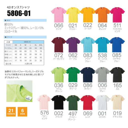 5806-col
