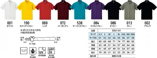 5921colors