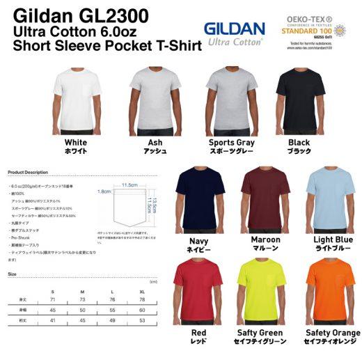 Gildan 2300 ポケット付きTシャツ