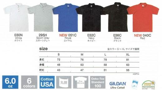 Gildan 3800 Polo Shirt