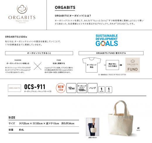 Organic OCS-911