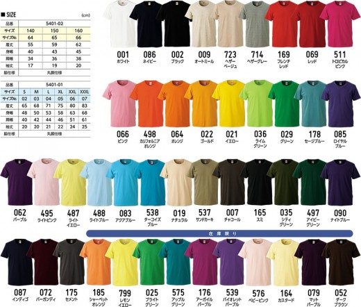 UA_5401_colors